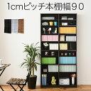 棚 書棚 1cmピッチ大収納ラック 幅90(代引き不可)【送料無料】