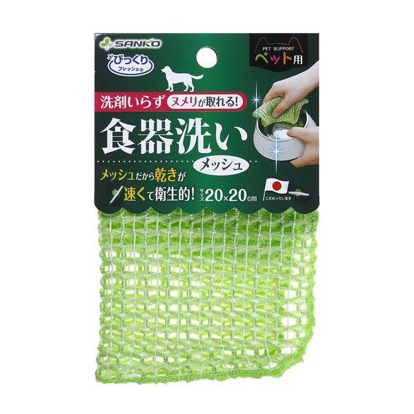 サンコー ペット用食器洗い メッシュ GR グリーン