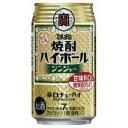 タカラ 宝 焼酎ハイボール ジンジャー 350ml×24本(代引き不可)