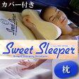スウィートスリーパー 枕 低反発 カバー付【S1】