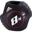 adidas(アディダス) デュアルグリップ メディシンボール 8kg ADBL-10414 プロアバンセ【S1】