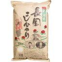 新潟長岡産コシヒカリ 10kg 田中米穀