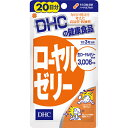 DHC ローヤルゼリー 20日分 60粒 ディーエイチシー(DHC)【S1】
