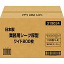 コーチョー 日本製業務用シーツ厚型ワイド200枚【S1】