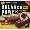 バランスパワー ビッグ ブラックカカオ味 2袋入り ハマダコンフェクト