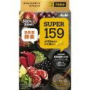 スリムアップスリム SUPER159 70回分 140粒 アサヒグループ食品