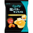 【ケース販売】ロッテ くちどけ塩バターキャラメル(袋) 86g×10袋【ポイント10倍】