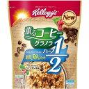 ケロッグ 薫るコーヒーグラノラ ハーフ 袋(450g)(代引不可)