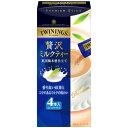 トワイニング 贅沢ミルクティー 4本入 片岡物産