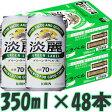 キリン 淡麗グリーンラベル 350ml×2ケース(48本)【2ケース】【国産ビール】(代引き不可)【S1】