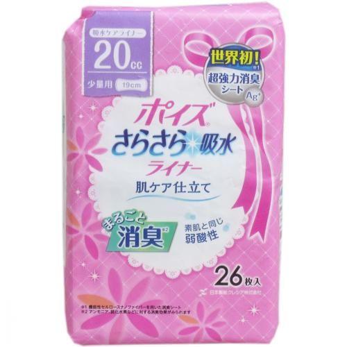 ポイズライナー 少量用 26枚【軽い尿モレの方】