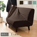 日本製 撥水加工ソファーカバー 1人用 肘掛けなし【送料無料】