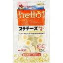 ドギーマンハヤシ 食品事業部 hello!プチチーズ チキン味 50g