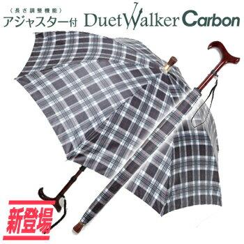 【UVION】 デュエットウォーカー 調整付カーボン メンズ 傘 雨傘 ステッキ 兼用()  【UVION】 デュエットウォーカー 調整付カーボン メンズ 傘 雨傘 ステッキ 兼用