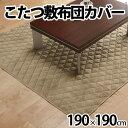 【送料無料】こたつ 敷き布団 敷きパッド 正方形