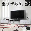 RoomClip商品情報 - 背面収納TVボード ロビン 幅240cm テレビ台 テレビボード ローボード(代引不可)