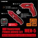 充電トランスフォームドライバーセット MEH-5 ライト付き 専用ケース付き 2ポジション変形ドライバー 充電式 回転方向切換可能(代引不可)