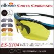 エレッセ ellesse スポーツサングラス 偏光サングラス ES-S104 交換レンズ5枚セット