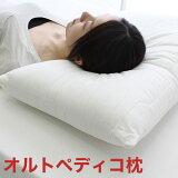 イタリア製 オルトペディコ枕 プリモ 枕 安眠 まくら イタリア ビッグサイズ【あす楽対応】