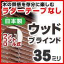 樂天商城 - ブラインド ウッドブラインド 木製 標準タイプ35 ワンコントロール式 高さ223〜238cm×幅221〜240cm 日本製(代引き不可)【送料無料】