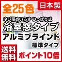 ブラインド アルミブラインド ブラインドカーテン ヨコ型ブラインド 高さ91〜110cm×幅91〜110cm Sシリーズ 浴室窓タイプ 日本...