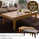 伸長式 リビング テーブル(2段階タイプ)(代引き不可)(代引き不可)【送料無料】