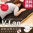 テイジン teijin 敷き布団 敷布団 V-lap 軽量 敷き 布団 セミダブル (120×200cm)【あす楽対応】【送料無料】