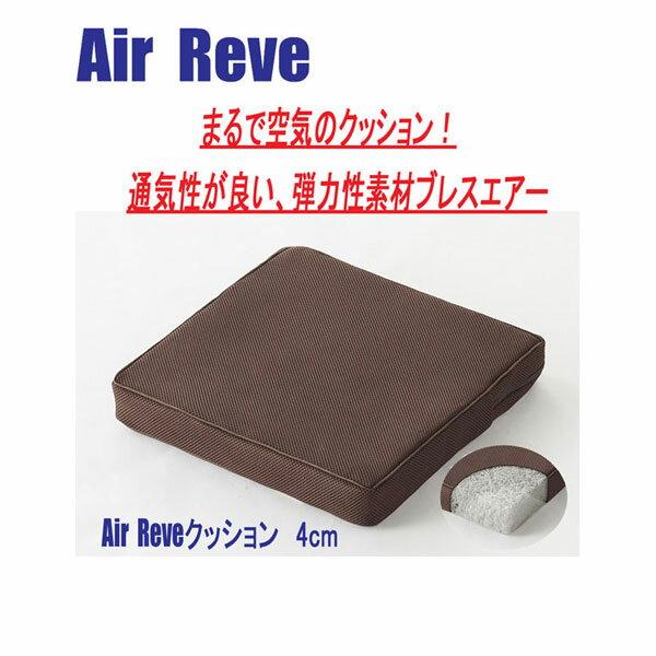 【Air Reve】エアーレーヴ クッション<4cm> ブラウン /10点入り(代引き不可)