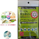 難消化性 シクロデキストリン CDファイバー 1袋(5g×10包入り) 日本製 100袋入り(10袋入り×10ケース)(代引き不可)