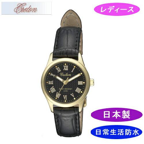 【CROTON】クロトン レディース腕時計 RT-157L-A アナログ表示 日常生活用防水 日本製 /5点入り(き) シンプルなデザインでずっと使える安心の日本製