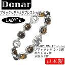 【DONAR】ドナー ブラックシリカ レディースブレスレット DN-021BM-1 日本製 /5点入り(代引き不可)