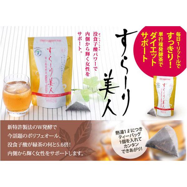 単行複発酵茶 すらーり美人30袋入り /30点入り(5g×30P)(代引き不可)