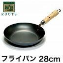 リバーライト 極ROOTS フライパン 28cm 鉄フライパン IH対応 日本製【あす楽対応】【送料無料】【S1】