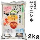 米 日本米 令和元年度産 宮城県産 ササニシキ 2kg ご注文をいただいてから精米します。【精米無料】【特別栽培米】【ささにしき】【新米】(代引き不可)