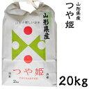 米, 雜糧, 麥片 - 米 日本米 28年度産 山形県産 つや姫 20kg ご注文をいただいてから精米します。【精米無料】【特別栽培米】【新米】(代引き不可)