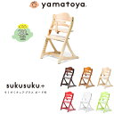 yamatoya 大和屋 sukusuku+ すくすくチェアプラス ガード付 すくすく すくすくチェア 簡単ロック ベビー ベビーチェア(代引不可)【送料無料】