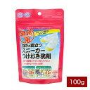 クリーニング屋さんの白さが際立つスニーカー洗剤(代引不可)