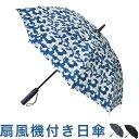 ショッピング扇風機 ファンファンパラソル 扇風機付き日傘 60cm 紫外線 UVカット 熱中症対策 遮光 撥水 メンズ(代引不可)【送料無料】