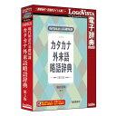 ロゴヴィスタ 現代用語の基礎知識 カタカナ外来語略語辞典 第5版 LVDJY10050HR0(代引不可)