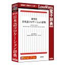 ロゴヴィスタ 研究社 日本語コロケーション辞典 LVDKQ15010HR0(代引不可)