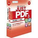 ジャストシステム JUST PDF 3 [作成・編集・データ変換] 通常版 1429525(代引不可)