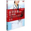 ジャストシステム 医学辞書2018 for ATOK 通常版 1435532(代引不可)