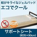 【蚊がキライなジェルパッド エコでクール】サポートシート(約35×90cm)【送料無料】