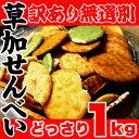 【訳あり】草加せんべいどっさり1kg(無選別)(代引き不可)