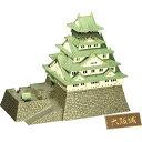 プラモデル大阪城(スタンダード) S22 スタンダード名城(代引き不可)