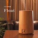 スリーアップ アロマ加湿器 大容量3.0L Float「フロート」 HF-1415NB 木目調 (ナチュラルブラウン)【あす楽対応】【S1】
