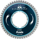 アサダ ビーバーSAWサーメットB165 EX7010497