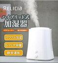 ハイブリッド式加湿器 RLC-HH6000 WH/BK 大容量5.7L 超音波+ヒーター機能 超音波式加湿器 ハイブリッド加湿器 アロマ対応 アロマ加湿器 ハイブリッド 加湿器 (代引き不可)