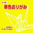 トーヨー 単色折紙11.8CM 110 063110 キ