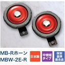 車 ホーン ミツバサンコーワ MB-Rホーン MBW-2E-R【送料無料】【smtb-f】